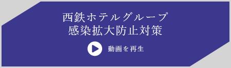 西鉄ホテルグループ 感染拡大防止対策 動画を再生