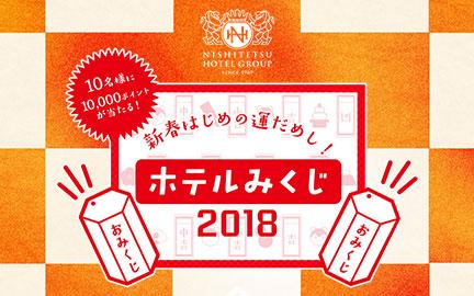 ホテルみくじ2018
