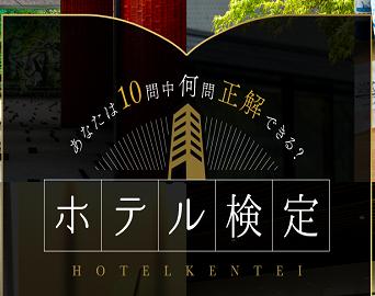 ホテル検定