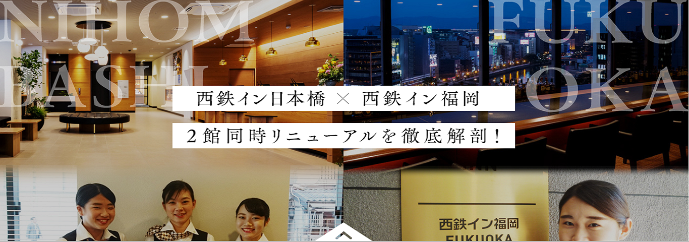 西鉄イン日本橋×西鉄イン福岡 2館同時リニューアルを徹底解剖