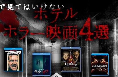 ホテルホラー映画4選