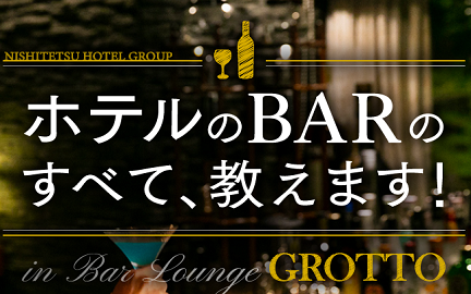 ホテルのBARのすべて、教えます!