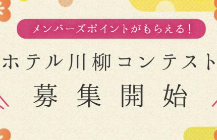 ホテル川柳コンテスト開始(2019年6月で応募は終了しております)