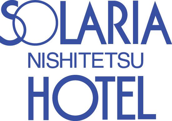 『ソラリア』ブランドの旗艦店が「ソラリア西鉄ホテル福岡」として生まれ変わります