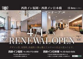 西鉄イン日本橋・西鉄イン福岡2店舗同時リニューアルオープン!!