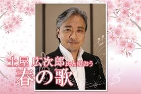【バリトン歌手】土屋 広次郎氏と唄おう「春の歌」