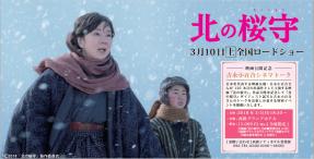 【 春の特別プラン 】 映画「北の桜守」全国鑑賞券付き 特別プランが登場!