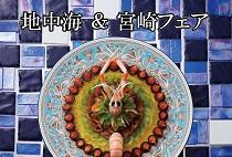 【 4・5月 】 地中海&宮崎フェア