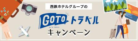 西鉄ホテルグループのGOTOトラベルキャンペーン