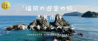 福岡避密の旅