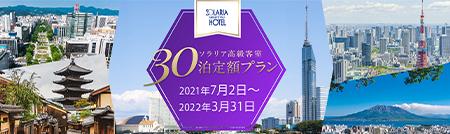 ソラリア高級客室30泊定額プラン