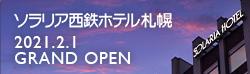 北の都市を堪能するホテル ソラリア西鉄ホテル札幌 2021年2月1日GRAND OPEN