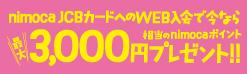 nimoca JCBカード 新規WEB入会キャンペーン