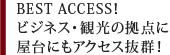 BEST ACCESS!ビジネスの拠点に 屋台にもアクセス抜群