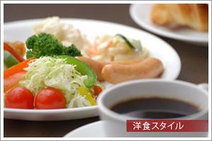 洋食スタイル