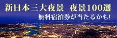 新日本三大夜景 無料宿泊券があたるかも!