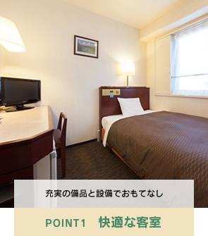 POINT1 快適な客室