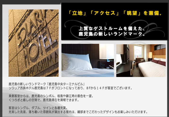 5月17日、グランドオープン!JR鹿児島中央駅前に 癒しのプレミアムホテルが誕生。