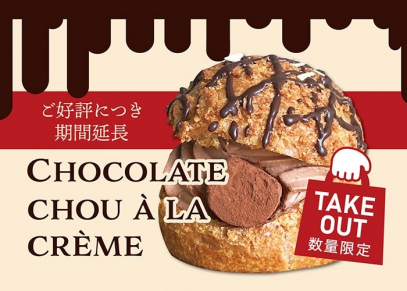 TAKEOUT『チョコレートシュー』販売期間延長!
