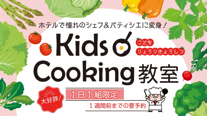 Kids Cooking教室
