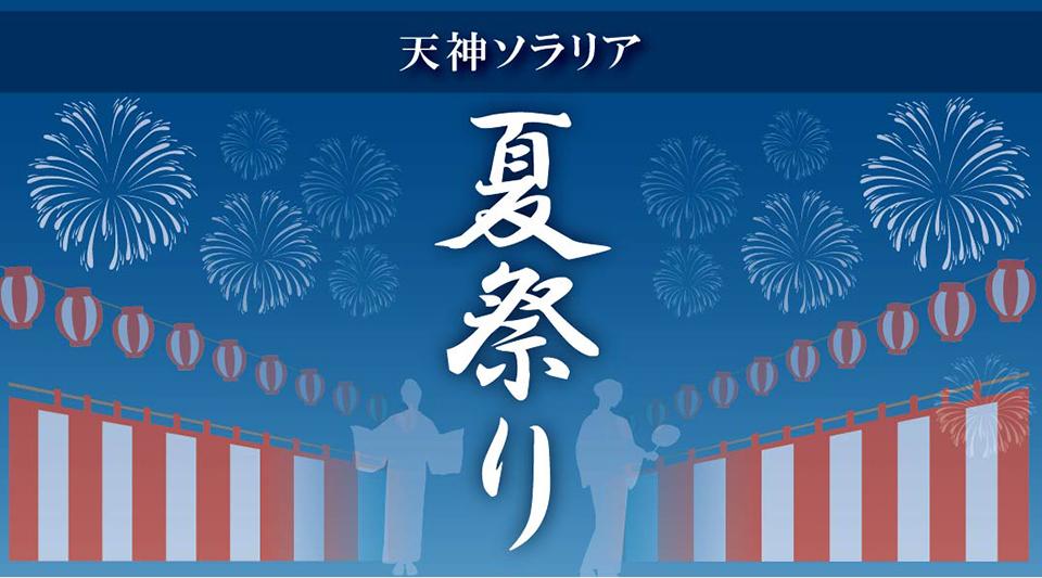 2019天神ソラリア夏祭り【30周年記念】