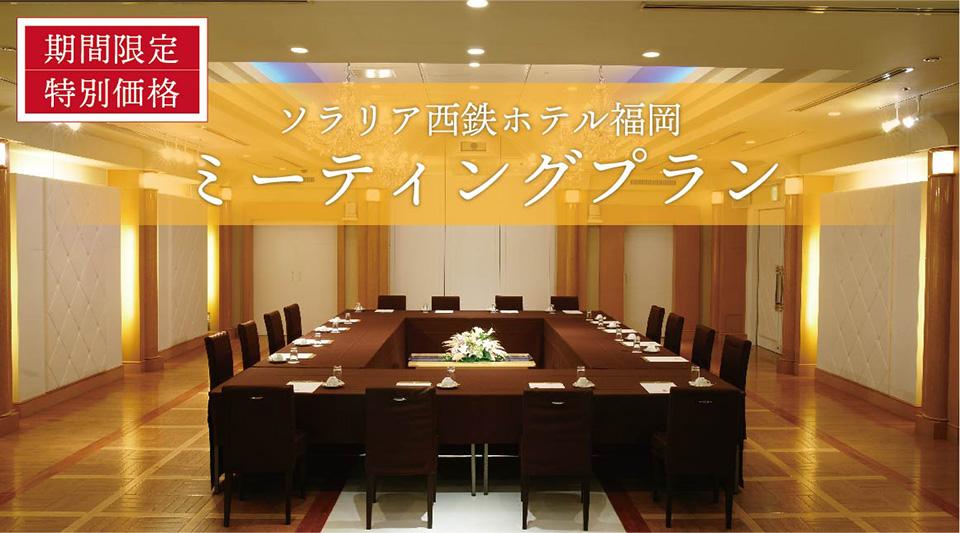 ソラリア西鉄ホテル福岡 ミーティングプラン【期間限定特別価格】