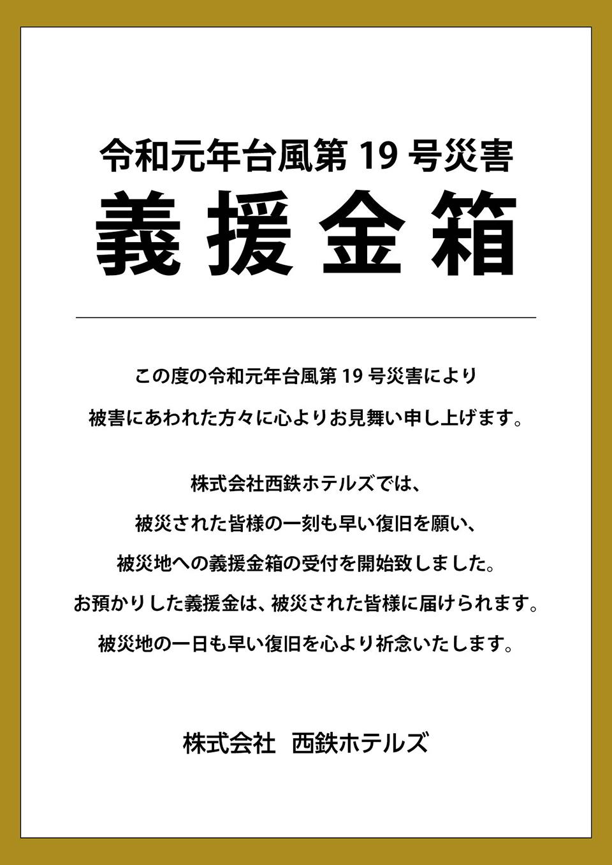 令和元年台風第19号災害 義援金箱の設置