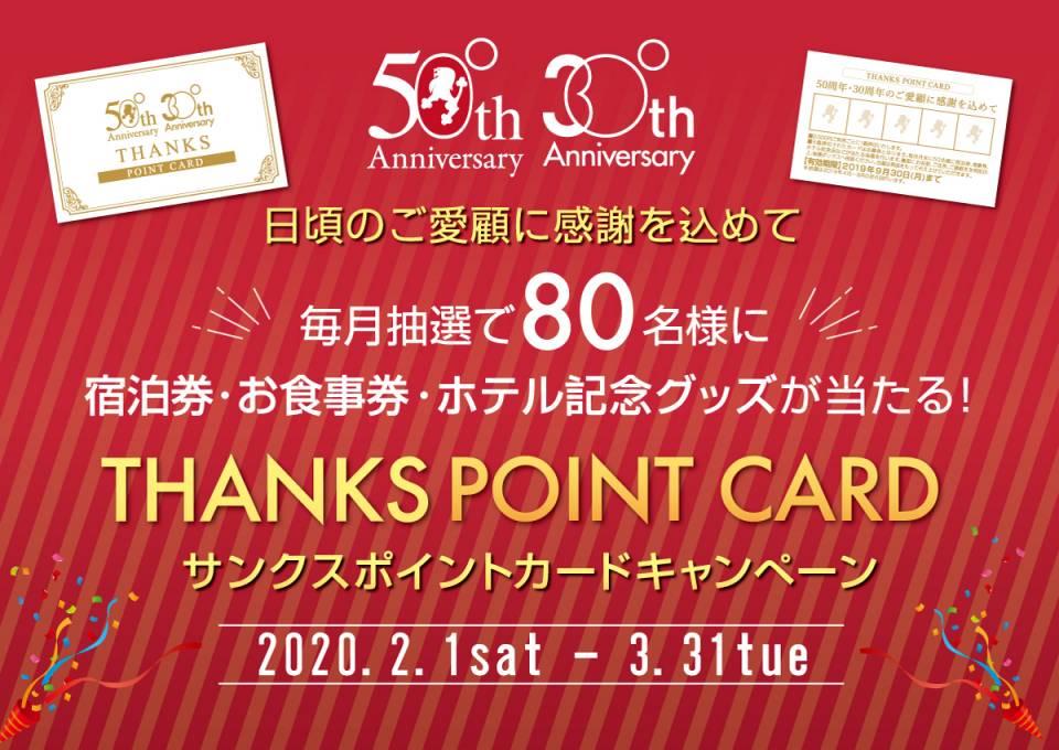 サンクスポイントカードキャンペーン開催!