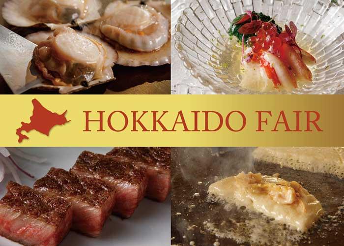 鉄板焼×フレンチで味わう「北海道フェアコース」