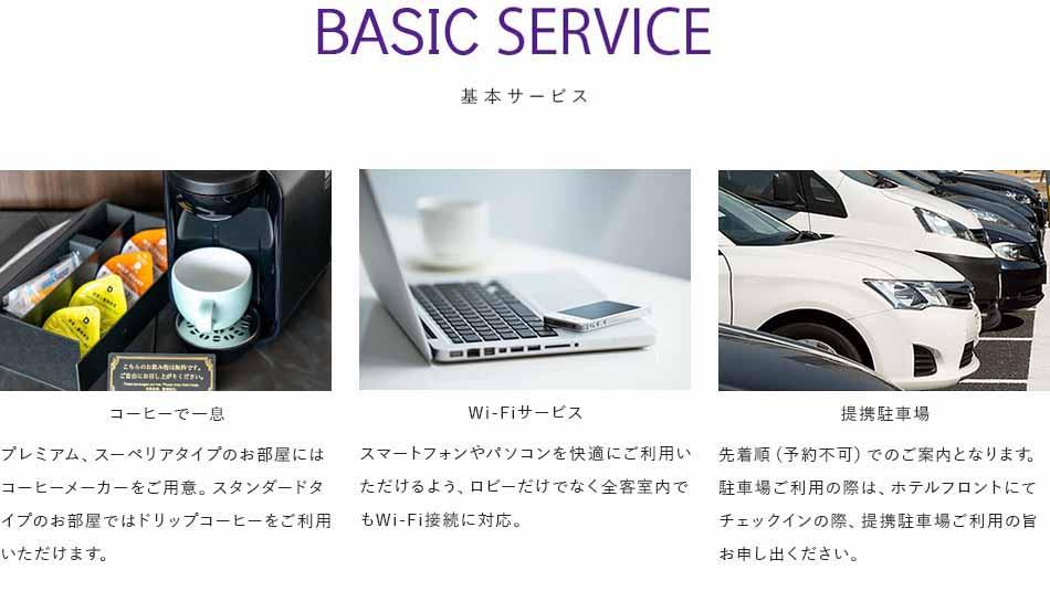 基本サービス