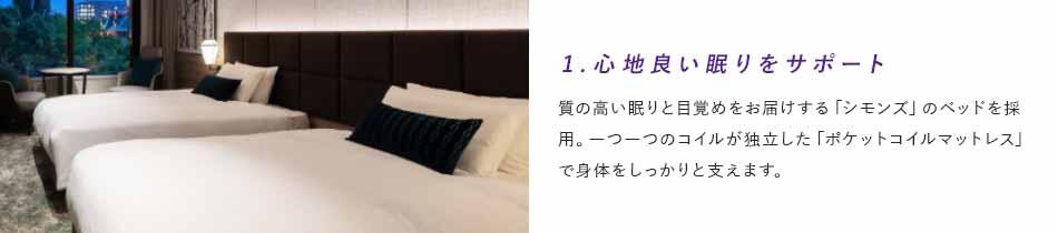 1.心地良い眠りをサポート