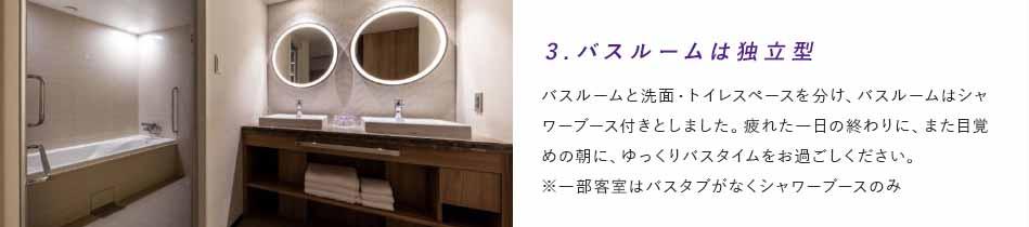 3.バスルームは独立型